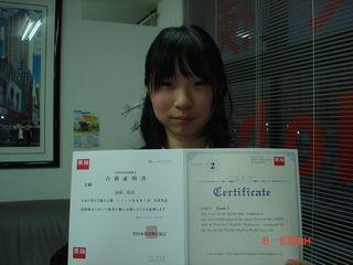 莉奈ちゃん、英検2級合格